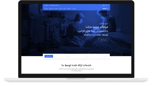 قالب پزشکی shaper medico