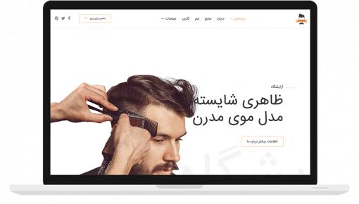 قالب شخصی shaper barber